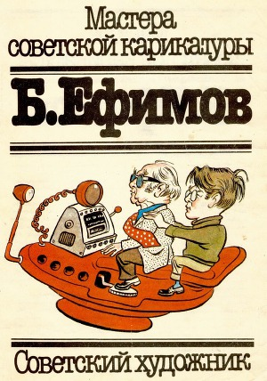 Ефимов Б.
