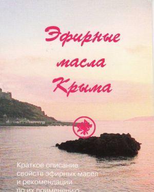 Эфирные масла Крыма