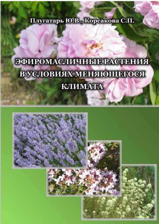 Эфиромасличные растения в условиях меняющегося климата