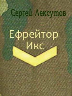 Ефрейтор Икс [СИ]