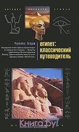 Египет. Классический путеводитель
