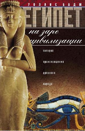 Египет на заре цивилизации [загадка происхождения древнего народа]