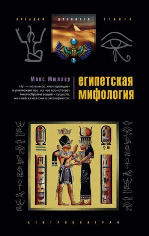 Египетская мифология [litres]
