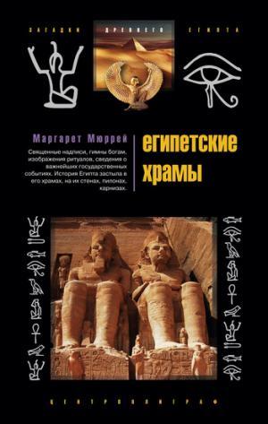 Египетские храмы. Жилища таинственных богов [litres]