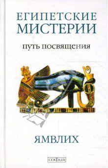Египетские мистерии. Путь посвящения