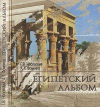 Египетский альбом[Взгляд на памятники Древнего Египта: от Наполеона до Новой Хронологии]