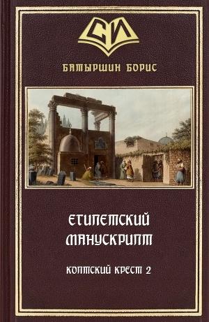 Египетский манускрипт (СИ)