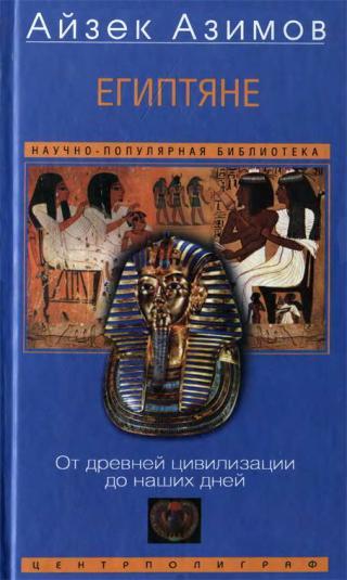 Египтяне [От древней цивилизации до наших дней]