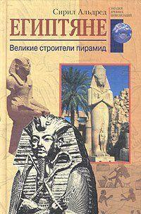 Египтяне. Великие строители пирамид