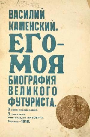 Его-Моя биография Великого Футуриста