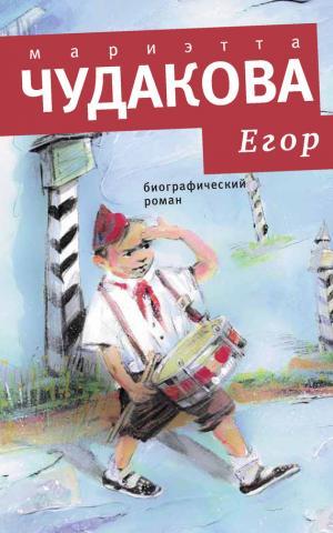 Егор. Биографический роман. Книжка для смышленых людей от десяти до шестнадцати лет