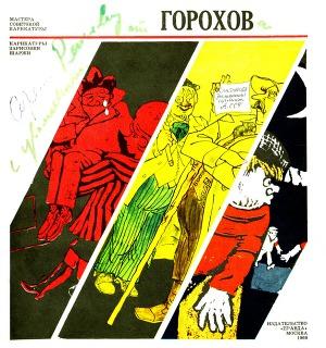 Егор Горохов. Карикатуры, зарисовки, шаржи
