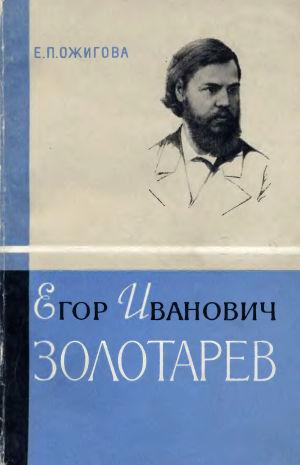 Егор Иванович Золотарев (1847-1878)