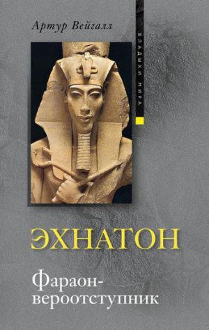 Эхнатон. Фараон-вероотступник [litres]