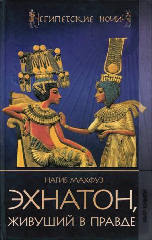 Эхнатон, живущий в правде