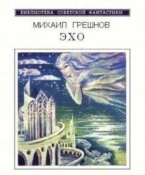 Эхо (Сборник фантастических рассказов)