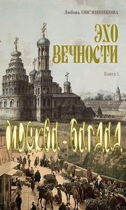 Эхо вечности. Москва - Багдад