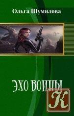 Эхо войны [Вторая редакция] [СИ]