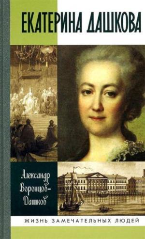 Екатерина Дашкова: Жизнь во власти и в опале