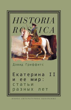Екатерина II и ее мир: Статьи разных лет