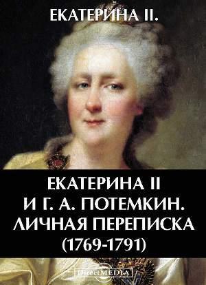 Екатерина II и Г. А. Потемкин. Личная переписка 1769-1791 [Издание подготовил В.С. Лопатин]