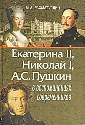 Екатерина II, Николай I, А.С. Пушкин в воспоминаниях современников.