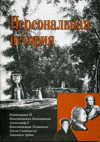 Екатерина II. Зрячее счастье