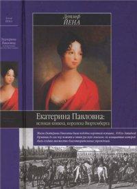 Екатерина Павловна: великая княжна — королева Вюртемберга