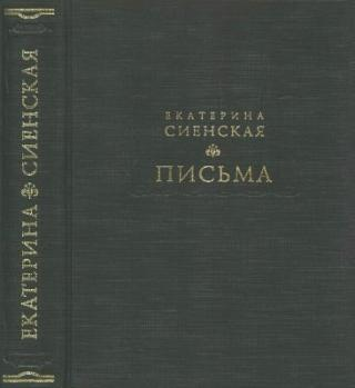 Екатерина Сиенская. Письма