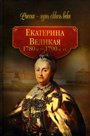 Екатерина Великая. 1780–1790-е гг.