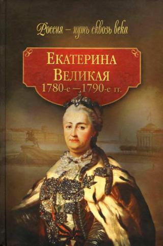 Екатерина Великая (1780-1790-е гг.)