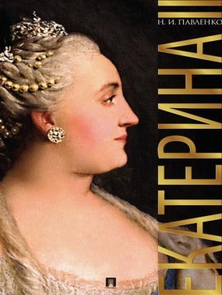 Екатерина Великая. 3-е издание [litres]