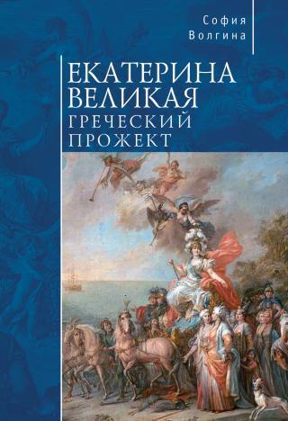 Екатерина Великая. Греческий прожект [litres]