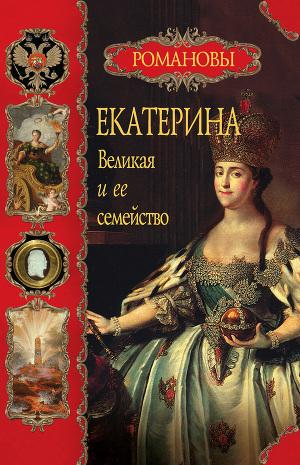 Екатерина Великая и ее семейство