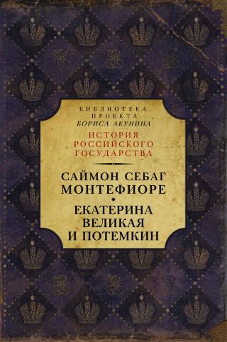 Екатерина Великая и Потёмкин: имперская история любви