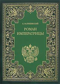 Скачать книгу екатерина великая (том 2), автор а. Сахаров.