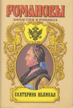 Екатерина Великая (Том 2)