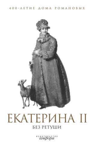ЕкатеринаII без ретуши