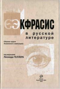Экфрасис в русской литературе (труды Лозаннского симпозиума)