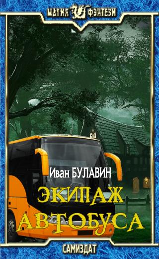 Экипаж автобуса [СИ]