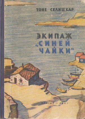 Экипаж «Синей чайки» (с илл.)