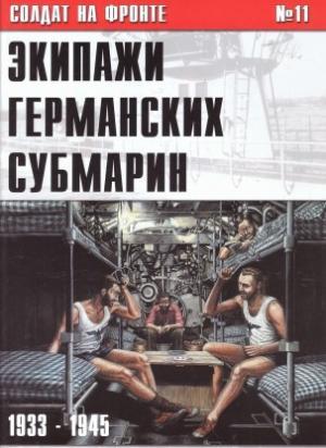 Экипажи германских субмарин 1933-1945