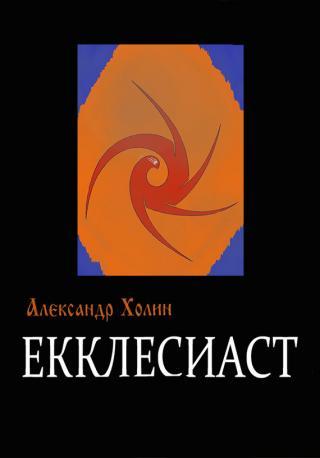 Екклесиаст