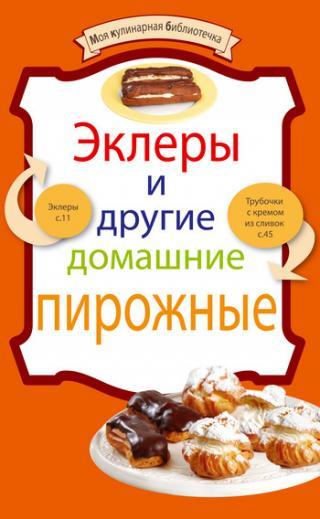 Эклеры и другие домашние пирожные