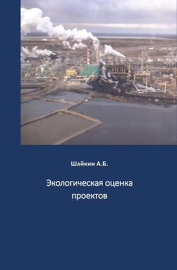 Экологическая оценка проектов (СИ)