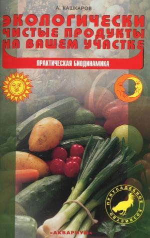 Экологически чистые продукты на вашем участке. Практическая биодинамика