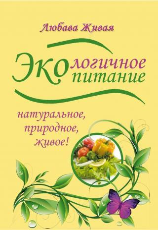 Экологичное питание: натуральное, природное, живое!
