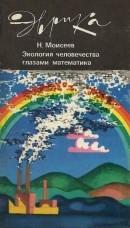 Экология человечества глазами математика: (Человек, природа и будущее цивилизации)