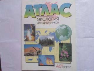 Экология для школьников: Атлас