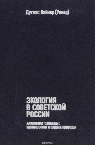 Экология в Советской России. Архипелаг свободы: заповедники и охрана природы